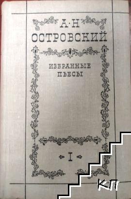 Избранные пьесы в двух томах. Том 1-2