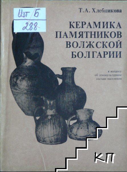 Керамика памятников волжской Болгарии