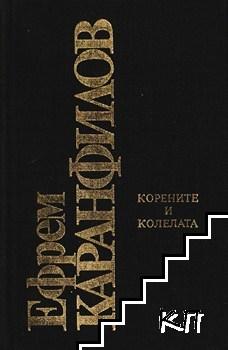 Избрани произведения в три тома. Том 3: Корените и колелата