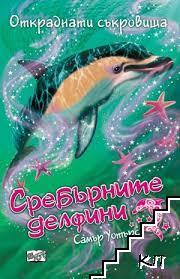 Сребърните делфини