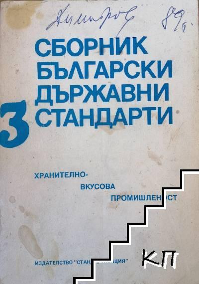 Сборник български държавни стандарти. Том 3: Хранително-вкусова промишленост