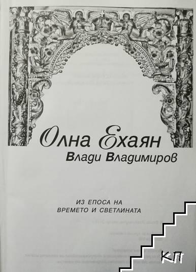Олна Ехаян (Допълнителна снимка 1)