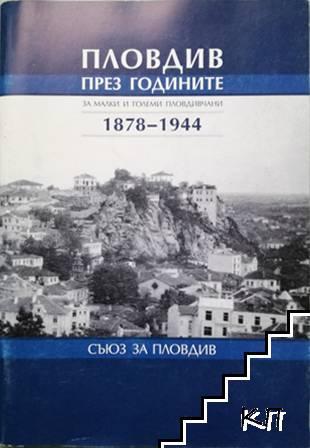 Пловдив през годините 1878-1944
