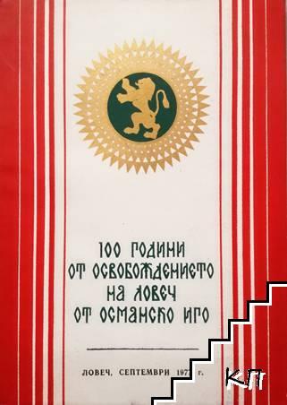 100 години от освобождението на Ловеч от Османско иго