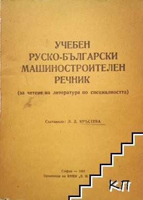 Учебен руско-български машиностроителен речник