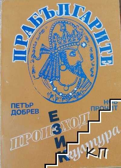 Прабългарите - произход, език, култура