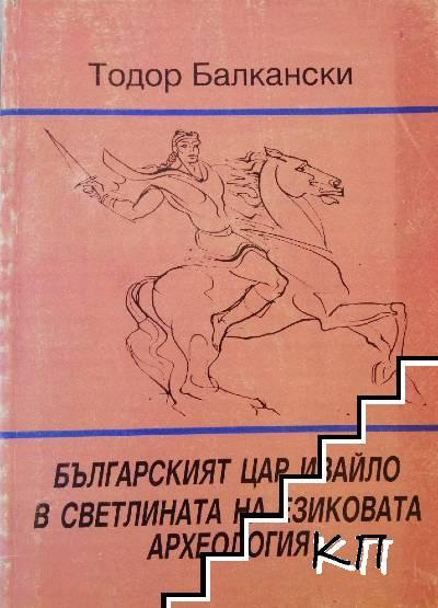 Българският цар Ивайло в светлината на езиковата археология
