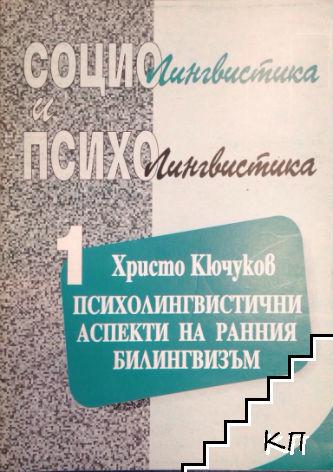 Социолингвистика и психолингвистика. Том 1: Психолингвистични аспекти на ранния билингвизъм