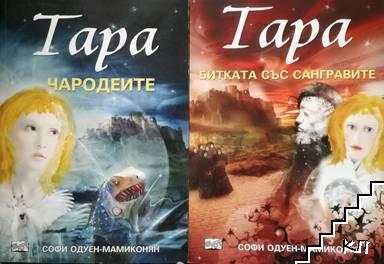 Тара. Книга 1-2