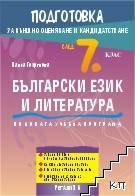 Подготовка за външно оценяване и кандидатстване след 7. клас по български език и литература