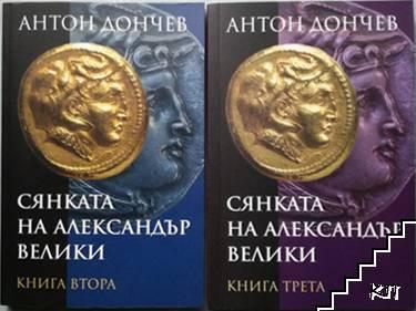 Сянката на Александър. Книга 2-3
