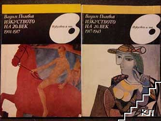 Изкуството на 20. век 1901-1917 / Изкуството на 20. век 1917-1945
