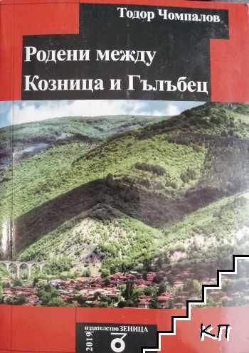 Родени между Козница и Гълъбец