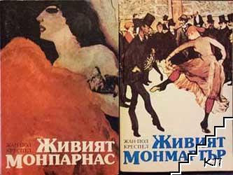 Живият Монпарнас / Живият Монмартър