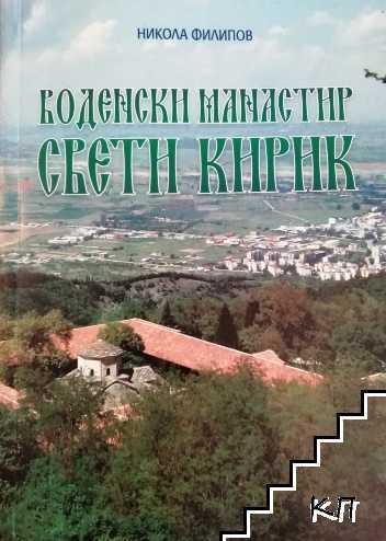 Воденски манастир Свети Кирик