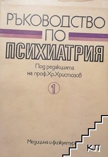 Ръководство по психиатрия. Том 1