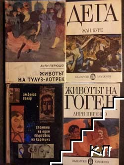 Спомени на един търговец на картини / Животът на Тулуз-Лотрек / Дега / Животът на Гоген