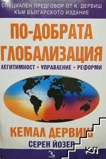 По-добрата глобализация