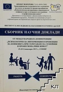 Психологическа интервенция и превенция на конфликта при съчетаване на семейния и професионалния живот
