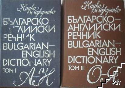 Българско-английски речник. Том 1-2 / Bulgarian-English Dictionary. Vol. 1-2