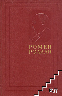 Собрание сочинений в четырнадцати томах. Том 1-14