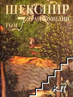 Събрани съчинения в осем тома. Том 7: Трагикомедии
