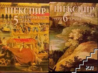 Събрани съчинения в осем тома. Том 5-6: Исторически драми