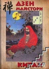 Дзен-майстори: Китай