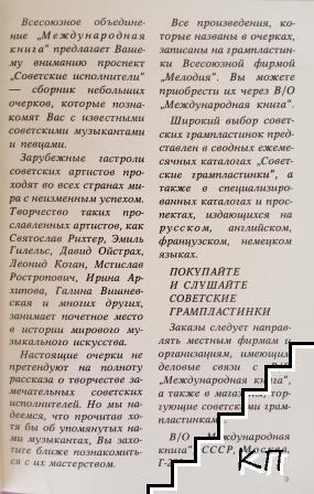 Советские исполнители (Допълнителна снимка 1)