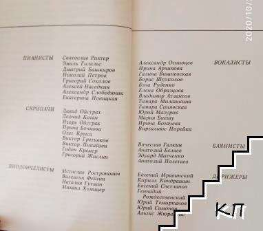 Советские исполнители (Допълнителна снимка 2)