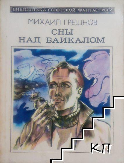 Сны над Байкалом
