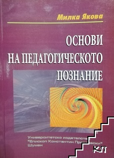Основи на педагогическото познание