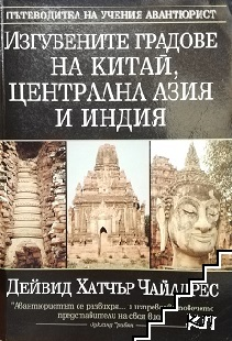 Изгубените градове на Китай, Централна Азия и Индия