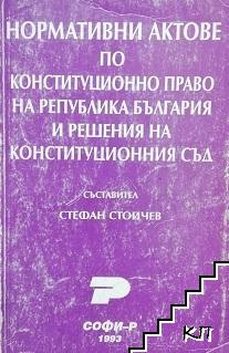 Нормативни актове по конституционно право на Република България и решения на Конституционния съд