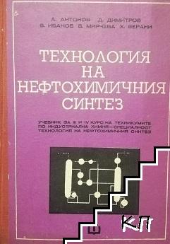 Технология на нефтохимичния синтез