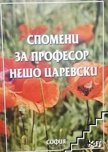 Спомени за професор Нешо Царевски