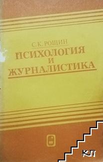Психология и журналистика