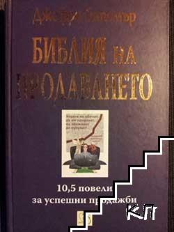 Библия на продаването