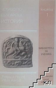 Четиво по българска история. Книга 1
