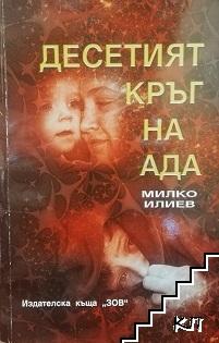 Десетият кръг на ада. Книга 1-2