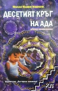 Десетият кръг на ада. Книга 1-2 (Допълнителна снимка 1)