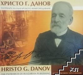 Христо Г. Данов: Патриарх на българското книгоиздаване / Hristo G. Danov: The Patriarch of bulgarian publishintg