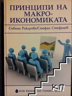 Принципи на макроикономиката