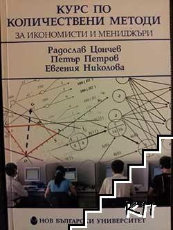 Курс по количествени методи за икономисти и мениджъри