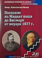 Послание на Мидхат паша до Бисмарк от януари 1877 г.