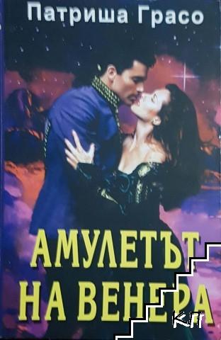 Амулетът на Венера / Целувката на прокудения