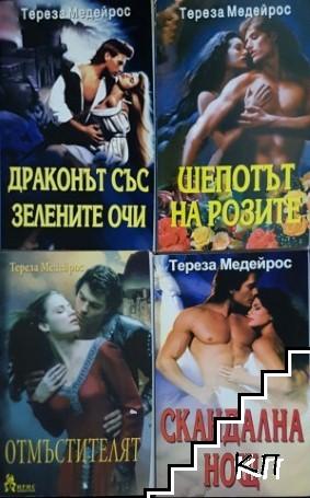 Драконът със зелените очи / Шепотът на розите / Отмъстителят / Скандална нощ