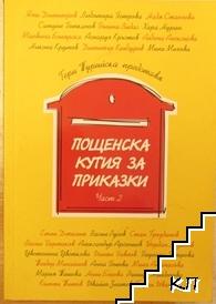 Пощенска кутия за приказки. Част 2