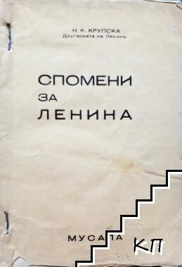 Спомени за Ленина