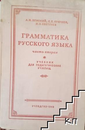 Граматика русского языка. Частъ 2: Синтаксис